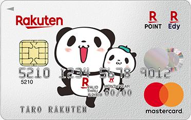 楽天カードの海外旅行傷害保険はエポスカードの次くらいに使える